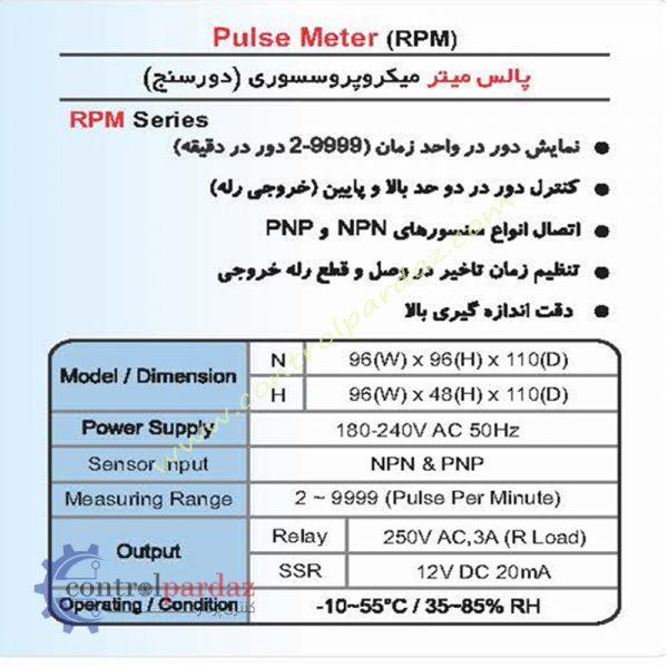 پالس متر آدونیس مدل RPM-N