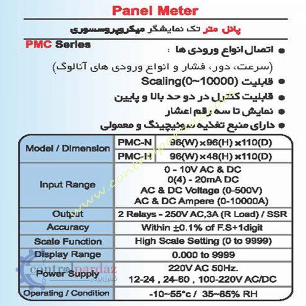 پانل میتر آدونیس مدل PMC