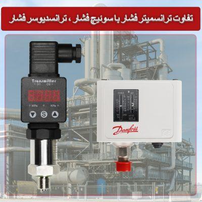 تفاوت ترانسمیتر فشار با سوئیچ فشار ، ترانسدیوسر فشار